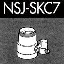 *ナニワ製作所*NSJ-SKC7 [デッキタイプ・シングルレバー] 湯水混合水栓用 分岐水栓