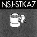 *ナニワ製作所*NSJ-STKA7 [デッキタイプ・シングルレバー] 湯水混合水栓用 分岐水栓