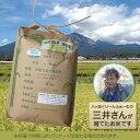 《平成26年産》八ヶ岳・大泉高原産 有機質肥料使用低農薬コシヒカリ「八ヶ岳の米 湧水」5kg[山梨県・峡北]