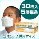《在庫あり。あす楽対応》[PM2.5対応マスク]エコワン 高機能マスク インフルライフセーバー立体(3D)型子供用サイズ 30枚入[黄砂/花粉対策]
