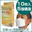エコワン PM2.5対応マスク 高機能マスク インフルライフセーバー立体(3D)型付き 子供用サイズ 10枚入[黄砂/花粉対策]