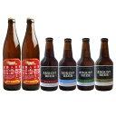 【送料無料|クール便】アウグスビール バラエティー6本セット 1[クラフトビール 地ビール セット ギフト プレミアムビール]