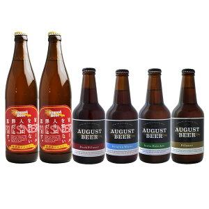 アウグスビール バラエティー クラフト 地ビール プレミアム