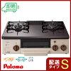 パロマ ガステーブル(ガスコンロ) caferi PA-N70BT-R/L ティラミス ホーロー天板/水無し片面焼