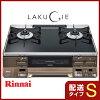 リンナイ ガスコンロ RTS65AWG36R2-DB ラクシエプライム クリアブラック/ダークブラウン ガステーブル《配送タイプS》