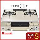 《あす楽》リンナイ ガスコンロ RTS65AWK14R-C ラクシエ カフェベージュ/シャンパン ガステーブル