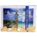 宮古島の塩「雪塩」使用!南風堂 雪塩ちんすこう 48個入り 【3000円以上送料無料】