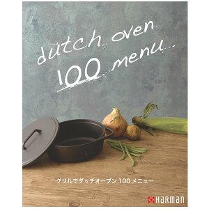 ハーマングリルでダッチオーブン100メニューLP0302A【3000円以上送料無料!】