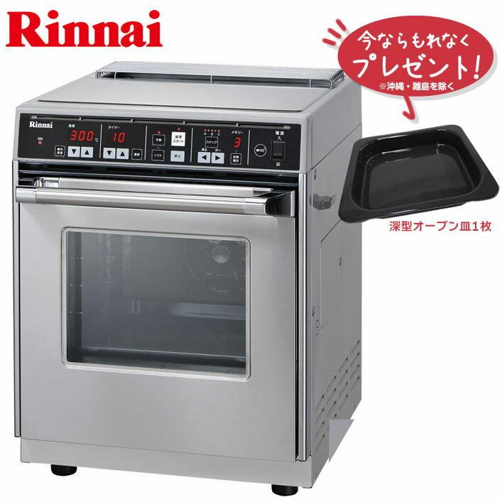 《あす楽》★深型オーブン皿1枚プレゼント付き★卓上ガスオーブン RCK-10AS リンナイ