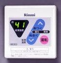 リンナイ 台所リモコン MC-33-3