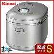 《あす楽》リンナイ ガス炊飯器 直火匠 RR-100MST2(PS) 2〜11合炊き