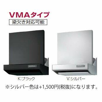 *タカラスタンダード*VMA-603AD H 梁欠き対応可能タイプ シロッコファン ブース型レンジフード[VMA-602ADの後継品]