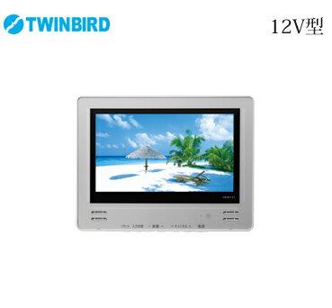 *ツインバード* VB-BS121S シルバー 浴室テレビ 地上デジタル対応 12V型【送料・代引無料】