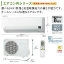 *コロナ/Corona*CSH-W2518R-W エアコン Wシリーズ 冷房 7~10畳/暖房 6~8畳[CSH-B2517Rの後継品]【送料・代引無料】