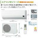 *コロナ/Corona*CSH-W2818R-W エアコン Wシリーズ 冷房 8〜12畳/暖房 8〜10畳[CSH-B2817Rの後継品]【送料・代引無料】