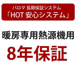 *延長保証サービス*パロマ 8年保証 暖房専用熱源機