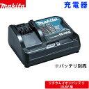 ショッピング充電器 *マキタ/Makita* DC10SA 10.8V用バッテリ充電器 バッテリ別売 充電器のみ