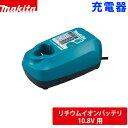ショッピングマキタ *マキタ/Makita* DC10WA JPADC10WA 10.8V用バッテリ充電器 バッテリ別売 充電器のみ