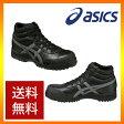 【送料無料】*アシックス* ウィンジョブ 71S ワーキングシューズ 安全靴 スニーカー 作業靴 ミドルカット JIS規格 紐タイプ ワイド[3E相当]