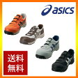 【送料無料】*アシックス* ウィンジョブ 41L ワーキングシューズ 安全靴 スニーカー 作業靴 FIS41L ローカット ワイド[3E相当]