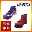 【送料無料】*アシックス* ウィンジョブ 42S ワーキングシューズ 安全靴 スニーカー 作業靴 FIS42S ハイカットタイプ ワイド[3E相当]