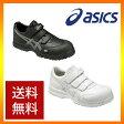 【送料無料】*アシックス* ウィンジョブ 52S ワーキングシューズ 安全靴 スニーカー 作業靴 FIS52S ローカット ワイド[3E相当]