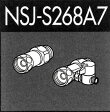 *ナニワ製作所*NSJ-S268A7 [壁出しタイプ] 湯水混合水栓用 分岐水栓