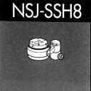 *ナニワ製作所*NSJ-SSH8 [デッキタイプ・シングルレバー] 湯水混合水栓用 分岐水栓
