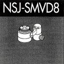 *ナニワ製作所*NSJ-SMVD8 [デッキタイプ・シングルレバー] 湯水混合水栓用 分岐水栓