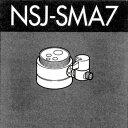 *ナニワ製作所*NSJ-SMA7 [デッキタイプ・シングルレバー] 湯水混合水栓用 分岐水栓