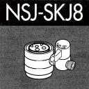 *ナニワ製作所*NSJ-SKJ8 [デッキタイプ・シングルレバー] 湯水混合水栓用 分岐水栓