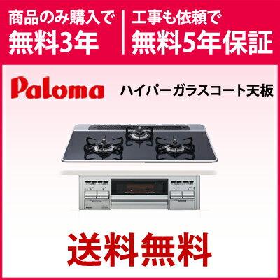 *パロマ*PD-N57WV-75G-[L/R] ガスビルトインコンロ 75cm ガラス天板 水無両面焼 エレガントブラック【送料・代引無料】