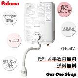 【あす楽】 PH-5BV パロマ 元止式 ガス湯沸かし器 【オプションで最大8年延長保証】