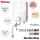 【新発売】パロマ 元止式ガス湯沸器 PH-5BVH(5号・凍結防止ヒーター付・100V使用)【オプションで、最大8年延長保証】