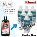 【お得な6本セット】リンナイ ガラストップクリーナー 820-051-000(旧:RBC-VG1)