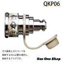 光陽産業 器具用スリムプラグ QKP06