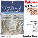 パロマ ガスコード ガス炊飯器MTシリーズ用 都市ガス用(13A/12A用)/LPガス共用タイプ 0.5M
