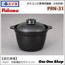 【あす楽】〜厚釜〜 PRN-31 炊飯鍋 パロマ 炊飯専用鍋 3合炊き