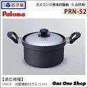 【あす楽】PRN-52 炊飯鍋 パロマ 炊飯専用鍋 5合炊き