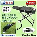【カセットガス式BBQグリル】クイックリー CBS-101★...