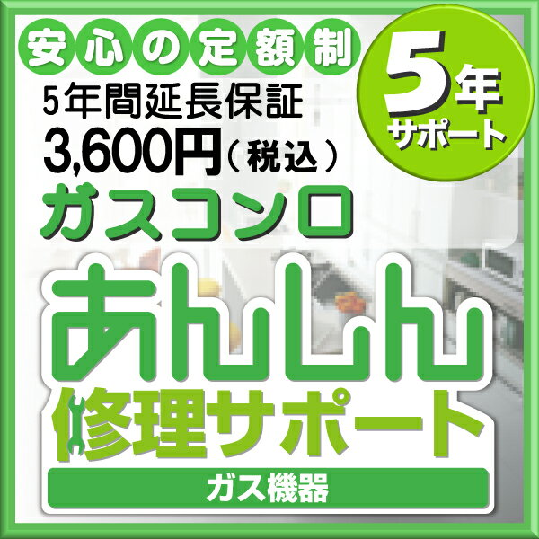 ガスコンロ延長保証【5年間サポート】の商品画像