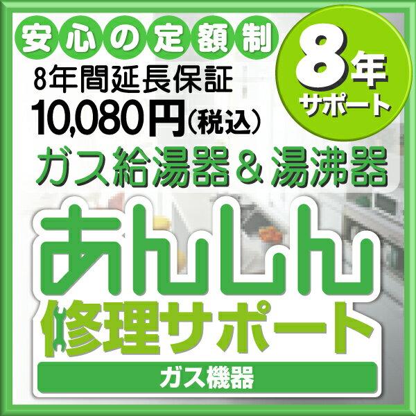 ガス湯沸器&給湯器延長保証【8年間サポート】の商品画像