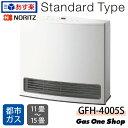 〈1年保証付〉ノーリツ ガスファンヒーター 暖房機器 StandardType スタンダードタイプ 都市ガス(12A/13A) 11畳〜15畳 ホワイト GFH-4005S