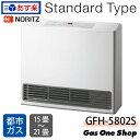 〈1年保証付〉ノーリツ ガスファンヒーター 暖房機器 StandardType スタンダードタイプ 都市ガス(12A/13A) 15畳〜21畳 ホワイト GFH-5802S