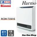 〈3年保証付〉リンナイ ガスファンヒーター 暖房機器 Harmo ハーモ 都市ガス(12A/13A) 11畳〜15畳 ホワイト RCDH-T3501E