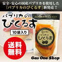 【送料無料】パプリカのぴくるす 生産製造国産パプリカ 赤・黄・オレンジ 10袋セット ギフトセット 御中元 御歳暮