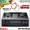 パロマ S-シリーズ ハイパーガラスコートトップ ワイドグリル ガスコンロ(:テーブル)ブラック 都市ガス(13A/12A) PA-64WCK(PA-63WCKの後継品)