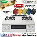 【あす楽】パロマ ガステーブル エブリシェフ PGD-10 ラ・クックセット付 白 両面焼