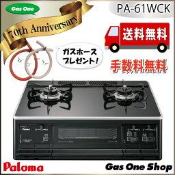 《送料無料》80cmガスホースプレゼント PA-61WCK パロマ S-シリーズ ハイパーガラスコートトップ ワイドグリル ガスコンロ ガステーブル