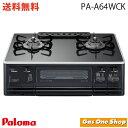 パロマ S-シリーズ ハイパーガラスコートトップ ワイドグリル ガステーブルコンロ (:テーブル)ブラック 都市ガス(13A/12A)プロパンガス(LP) PA-A64WCK